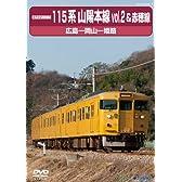前方鉄道シリーズ115系山陽本線2&赤穂線(広島~岡山~姫路) [DVD]