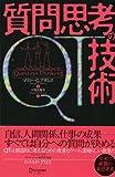 「QT 質問思考の技術」マリリーG.アダムス