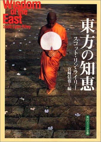 東方の知恵 (角川文庫ソフィア)の詳細を見る