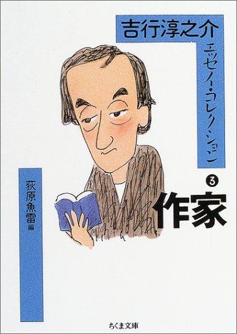 吉行淳之介エッセイ・コレクション 3 (ちくま文庫)