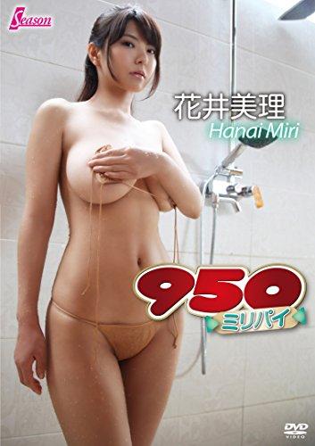 花井美理 950ミリパイ [DVD]