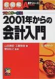 超図解ビジネス 2001年からの会計入門 (超図解ビジネス会計シリーズ)