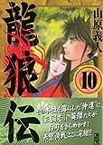 龍狼伝(10) (講談社漫画文庫)