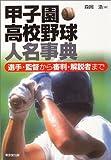 甲子園高校野球人名事典―選手・監督から審判・解説者まで
