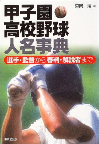 甲子園高校野球人名事典—選手・監督から審判・解説者まで