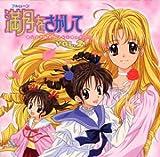 満月(フルムーン)をさがして オリジナル・サウンドトラック Vol.2(CCCD)
