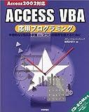 ACCESS2002対応 ACCESS VBA  応用プログラミング