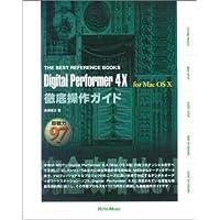 Digital Performer 4.X for MacOS X 徹底操作ガイド (ザ・ベスト・リファレンス・ブックス)
