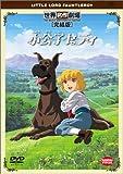 小公子セディ 完結版 [DVD]