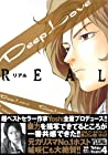 Deep Love [REAL] 第4巻