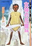 女神の花嫁〈前編〉―流血女神伝 (コバルト文庫)