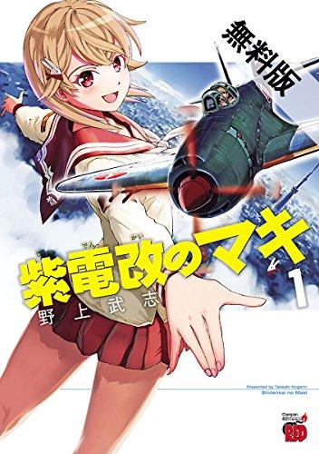 紫電改のマキ 1【期間限定 無料お試し版】 (チャンピオンREDコミックス)