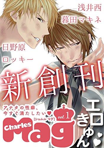 Charles Mag vol.1 -エロきゅん- Charles Mag -エロきゅん- (シャルルコミックス)