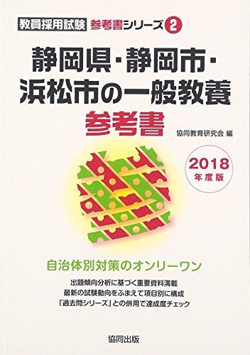 静岡県・静岡市・浜松市の一般教養参考書 2018年度版 (教員採用試験「参考書」シリーズ)