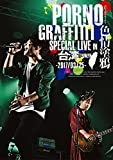 PORNOGRAFFITTI 色情塗鴉 Special Live in Taiwan[DVD]