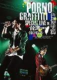PORNOGRAFFITTI 色情塗鴉 Special Live...[Blu-ray/ブルーレイ]