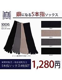アトリエ365 紳士5本指ソックス メッシュ編み-4P
