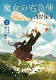 魔女の宅急便 (2)キキと新しい魔法<魔女の宅急便> (角川文庫)