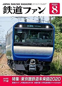 鉄道ファン 2020年 08月号 [雑誌]