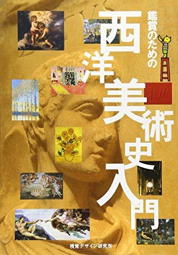 鑑賞のための西洋美術史入門 (リトルキュレーターシリーズ)の詳細を見る