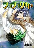 ショショリカ 9 (ガンガンWINGコミックス)