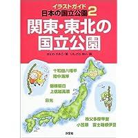 関東・東北の国立公園 (イラストガイド日本の国立公園)