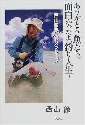 ありがとう魚たち。面白かったよ、釣り人生!―西山徹ラストメッセージ
