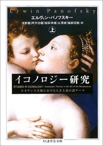 イコノロジー研究〈上〉 (ちくま学芸文庫)の詳細を見る