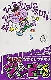 ゾゾゾ ゾンビ-くん (5) (てんとう虫コロコロコミックス)