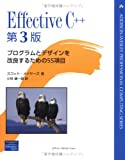Effective C++ 原著第3版 (ADDISON-WESLEY PROFESSIONAL COMPUTING SERIES)