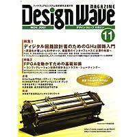 Design Wave MAGAZINE (デザイン ウェーブ マガジン) 2007年 11月号 [雑誌]