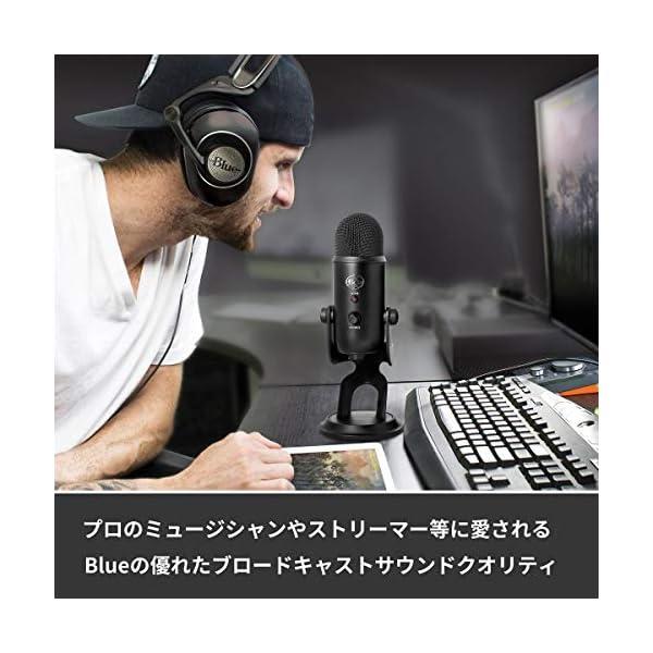 Blue Microphones Yeti U...の紹介画像2