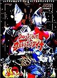 ウルトラマンティガ&ウルトラマンダイナ+ウルトラニャン2【劇場版】 [DVD]