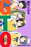 GTO(14) (講談社コミックス (2791巻))