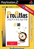 「Pro Atlas for TV 近畿版/TVware 情報革命シリーズ 」の画像