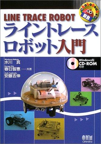 ライントレースロボット入門 (RoboBooks)