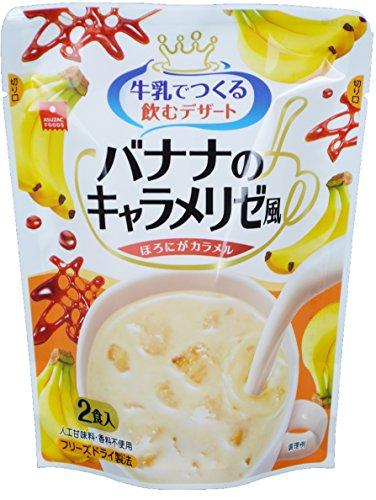牛乳でつくる飲むデザート バナナのキャラメリゼ風 2食入
