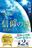 信仰の法 ―地球神エル・カンターレとは― (法シリーズ)