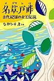 名草戸畔 古代紀国の女王伝説〜増補改訂版〜