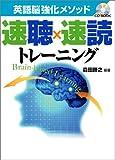 英語脳強化メソッド 速聴×速読トレーニング (CD BOOK)