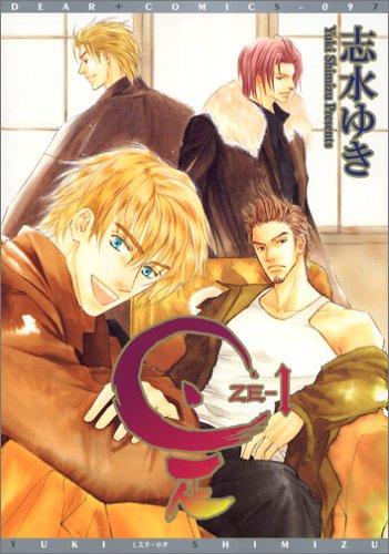 是-ZE- (1) (ディアプラス・コミックス)
