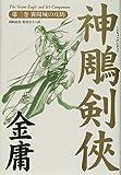神鵰剣侠 第3巻 襄陽城の攻防