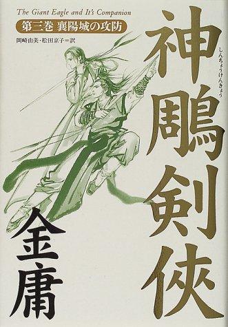 神鵰剣侠 第3巻 襄陽城の攻防の詳細を見る