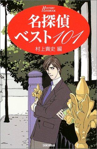 名探偵ベスト101 (ハンドブック・シリーズ)の詳細を見る