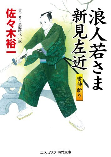 浪人若さま新見左近―雷神斬り (コスミック・時代文庫)の詳細を見る