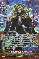【シングルカード】G-CHB03)屍の幻妖術師 ネグロゾンガー/SP/グラブル/G-CHB03/S03