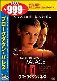 ブロークダウン・パレス [DVD]