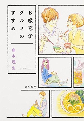 B級恋愛グルメのすすめ (角川文庫)の詳細を見る