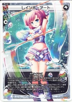 【シングルカード】限定)レインボーアート/無色/PR PR-120