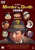 名探偵登場 [DVD] 画像